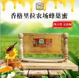 Honey Comb 3.1kg
